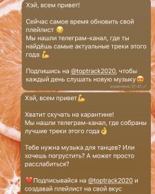 Рекламный пост для телеграм-канала (2 варианта)