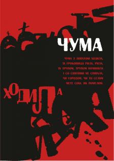 "Афіша до твору ""Чума"" Т.Г. Шевченко"