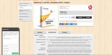 Полный рерайт контента веб-магазина скриптов
