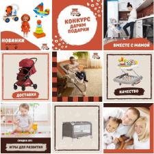 Оформление Инстаграм магазин детские товары