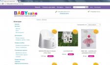 Обновление цен на сайте детских товаров