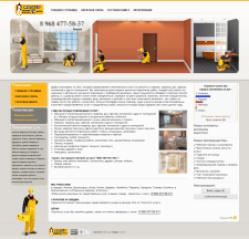 Master24. Бюджетный сайт на строительную тематику.