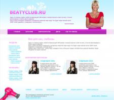 Beatyclub