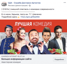 Таргет FB / Instagram Спектакль Антона Лирника
