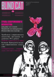 верстка art-журнала