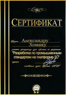 Сертификат промышленной разработки