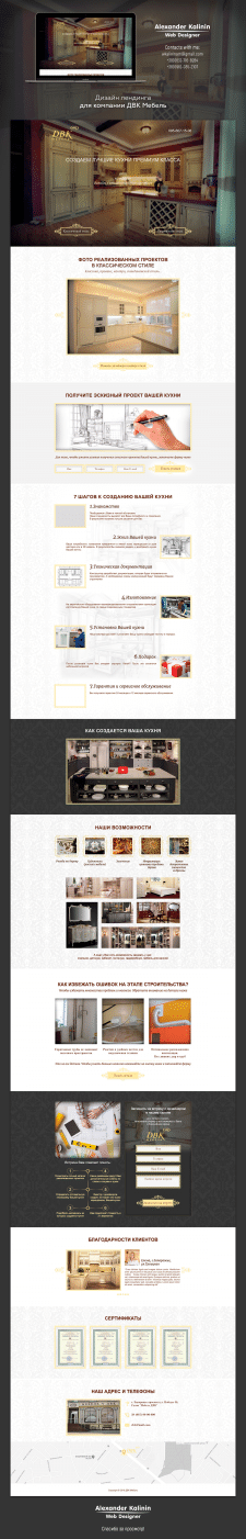 Дизайн лендинга для компании ДВК Мебель