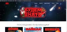 """Сайт для YT-канала """"Будем Знать"""""""