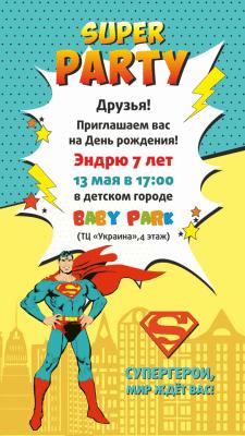Приглашение на детскую вечеринку