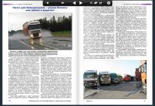 Статья для ж-ла RNSINFO (Налог для большегрузов)