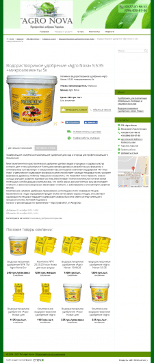 Описание товаров для магазина удобрений