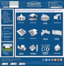 Дизайн сайта Главтент