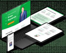 Дизайн и разработка сайта - Бизнес Консультант