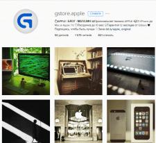 Продвижение в Instagram. Магазин техники Apple