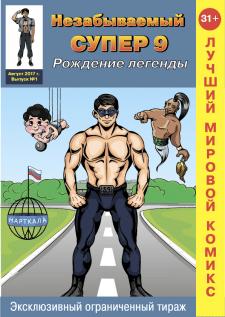 Комикс( обложка)
