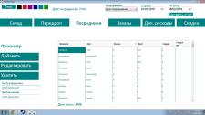 Настольная информационная система Pandov Shop