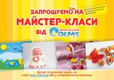 Плакат мастер-классов магазина канцтоваров Сократ