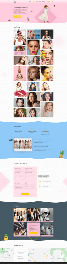 Landing page для модельного агенства Pineapple