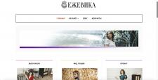 Сайт-каталог женской одежды