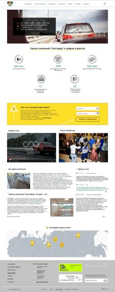 Верстка сайта автошколы svetofor.ru
