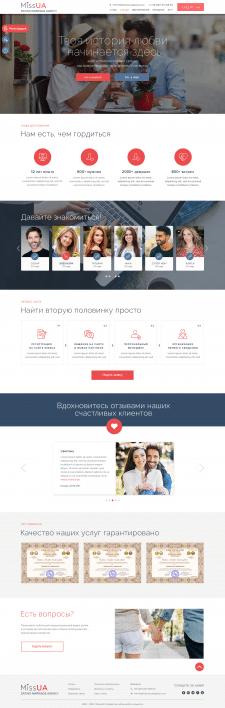 Редизайн сайта знакомств. Главная