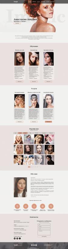 Дизайн лендинга для школы-студии имиджа и макияжа