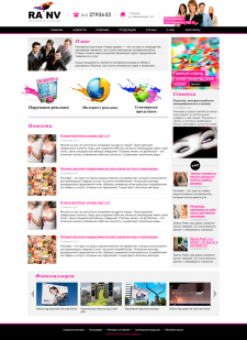 Сайт рекламного агенства