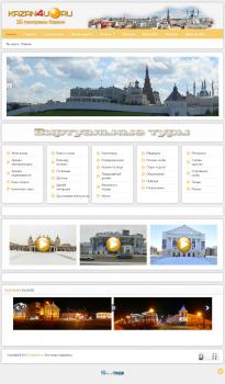 3D панорамы Казани