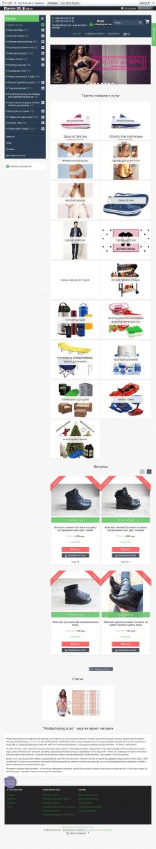 Текст для главной магазина одежды и обуви