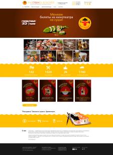 Интернет магазин суши