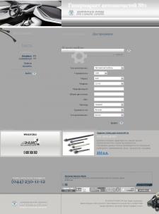 Страница личного кабинета сайта автозапчастей