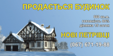 "Макет ""Продажа Недвижимости"""