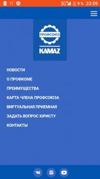 Мобильное приложение для сайта Профсоюз КАМАЗ