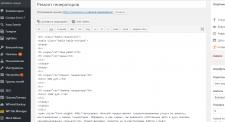 Наполнение сайта на  WP — сайт AUTOENISEY