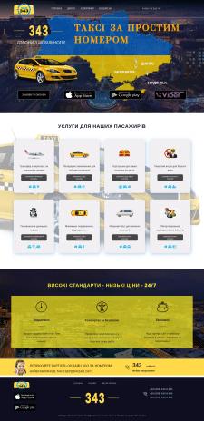Такси 343 Украина