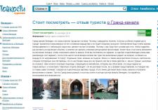 Отзыв о Гранд-канале (Италия)