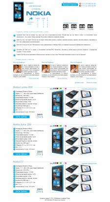 Верстка сайту для продажу телефонів нокіа