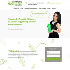 Разработка сайта для НП «Herbalife»