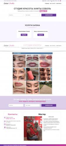 Сайт для студии красоты