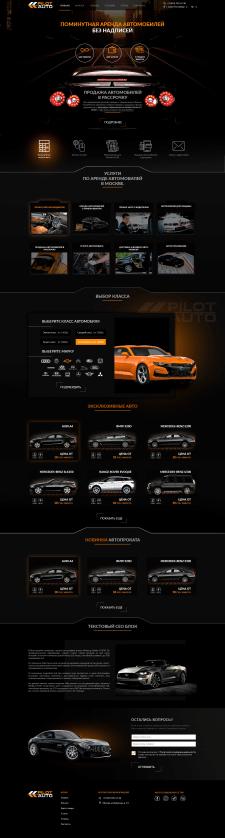 Дизайн сайта компании по прокату автомобилей Pilot