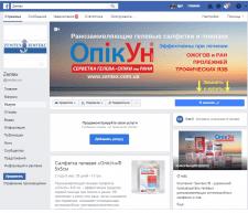 Апгрейд оформления и контента Facebook-страницы