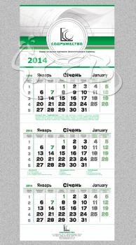 корпоративный квартальный календарь