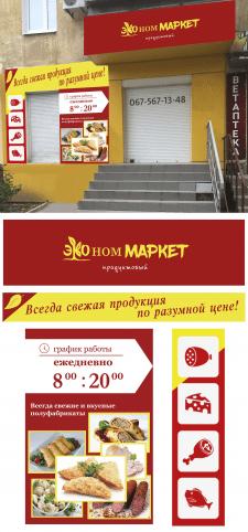 """Наружное оформление миним маркета """"ЕКОном маркет"""""""