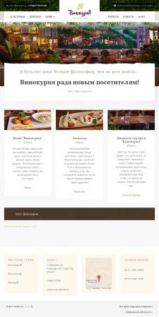 """Сайт для ресторана """"Винокурня"""""""