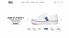 вариация на тему продажи обуви