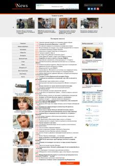 Сайт для новостного портала