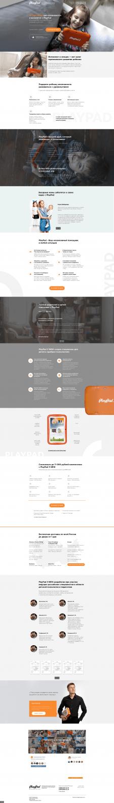 Лендинг PlayPad
