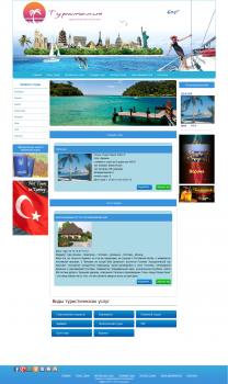 Сайт турагентста Туромания