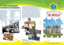 "Детский сад ""Лелека"""