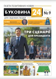 Верстка и редизайн газеты